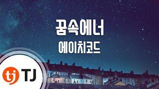 [TJ노래방] 꿈속에너 - 에이치코드(Feat.전상근) / TJ Karaoke