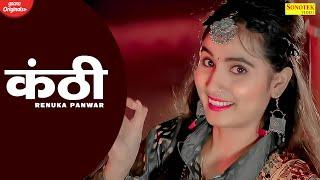 Kanthi (कंठी) – Renuka Panwar