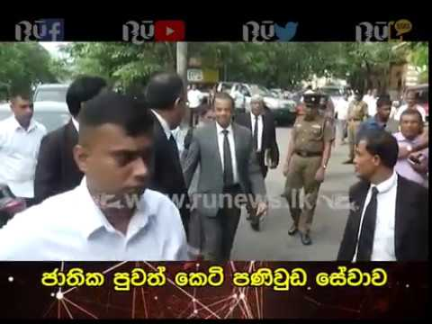IGP and former Defence Secratary came to Colombo Magistrate court| Ru News