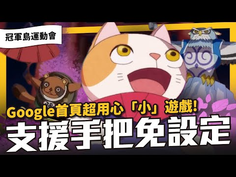 驚為天人的「小」遊戲!東京奧運限定,就連《Google小恐龍》也有更新!Steam《2020東京奧運 The Official Video Game》限時三天免費遊玩!➤《Google冠軍島運動會》