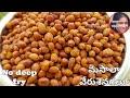 మసాలా వేరుశెనగలూ    Masala Ground nuts recipe without oil    Healthy Snacks without deep-fry