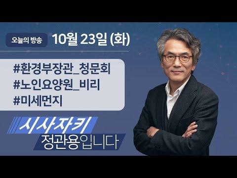 시사자키 정관용입니다 실시간 방송 10월 23일(화) 다시 찾아온 미세먼지의 계절, 올해 전망은? 요양원장 3년이면 빌딩을 세운다?