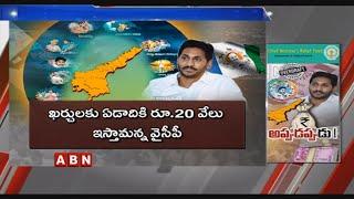 ఆదాయార్జన లేకుండా పధకాల అమలుకు నిధులెలా వస్తాయి .. ? | AP Latest News  | ABN Telugu