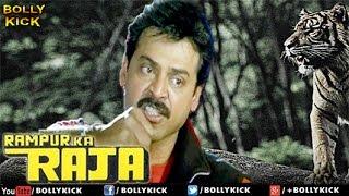 Rampur Ka Raja Full Movie | Hindi Dubbed Movies 2017 Full Movie | Venkatesh