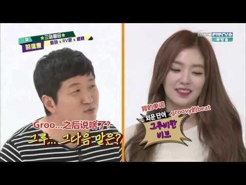 [HD中字] 150923 一周偶像(Weekly Idol) - Red Velvet