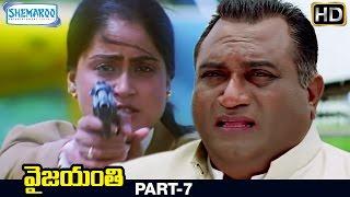 Vyjayanthi Telugu Full Movie | Vijayashanti | Sujatha | Ali | Vandemataram Srinivas | Part 7