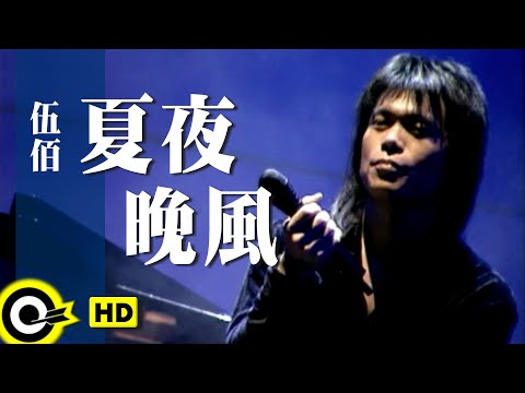 伍佰 Wu Bai&China Blue【夏夜晚風 Summer night wind】Official Music Video