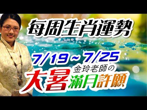 大暑開運滿月許願。2021生肖運勢週報 7/19-7/25 金玲老師(有字幕)