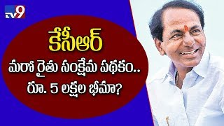 CM KCR announces Rs 5-lakh life cover to Farmers..
