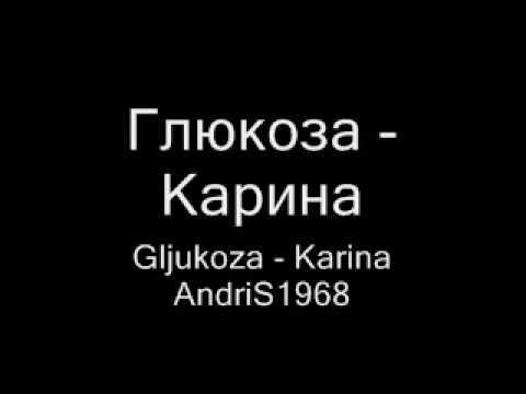 Глюкоза - Карина Karina Gljukoza AndriS1968