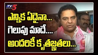 Minister KTR reacts on Municipal Elections in Telangana 20..