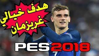 فرنسا ضد بلجيكا - نصف نهائي كأس العالم - بيس 2018     -