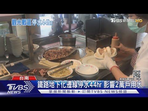4/13起停水兩天 台南國華街名店:考慮店休|TVBS新聞