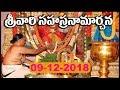 శ్రీవారి సహస్రనామార్చన | Srivari Sahasranamaarchana | 09-12-18 | SVBC TTD