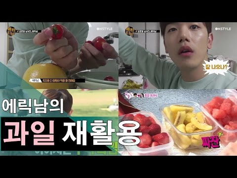 에릭남(Eric Nam) 과일 선물 재활용 하는 센스