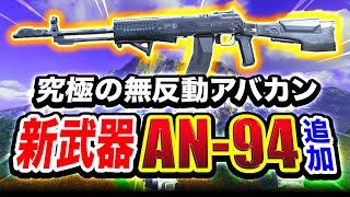 【CoD:MW】究極の無反動! 新武器 AN-94(アバカン) が化け物になって帰ってきたwwww【ハセシン】