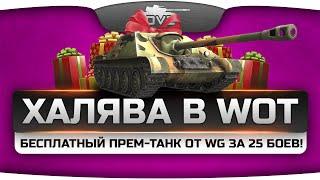 Халява в World Of Tanks. Бесплатный прем-танк СУ-122-44 в аренду за 25 боёв!