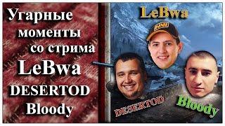 17. Угарные моменты со стрима LeBwa, DESERTOD и Bloody