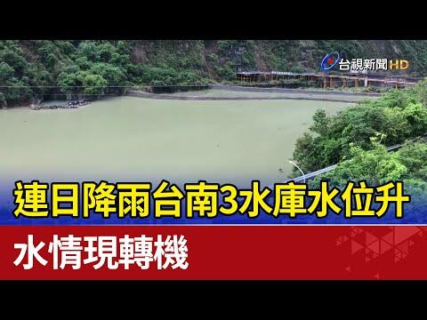 連日降雨台南3水庫水位升 水情現轉機