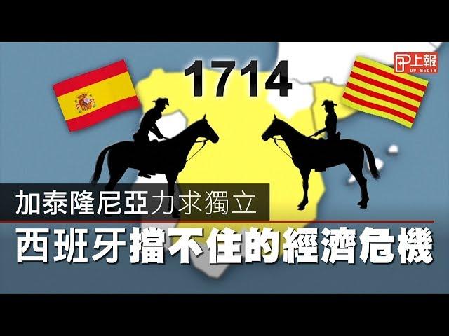 加泰隆尼亞未放棄獨立 西班牙設下新期限