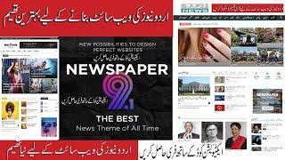 How To Download WordPress Theme For Urdu News Website |Newspaper 9 1