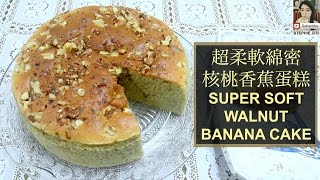 【古早味】【核桃香蕉蛋糕做法】【SUPER SOFT AND MOIST WALNUT BANANA CAKE RECIPE】STEPHIE'S KITCHEN