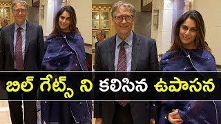 Upasana Konidela meets Bill Gates, photos go viral on soci..