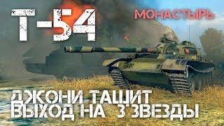 Т-54 Джони тащит и выходит на 3 звезды
