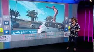 بي_بي_سي_ترندينغ: جزائري يتعرى فوق سيارته احتجاجا على سحب ...