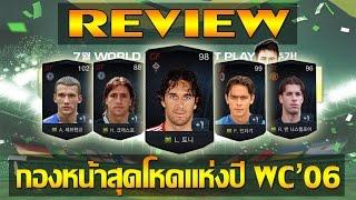 FIFA Online 3 - Review นักเตะ WC'06 #กองหน้าสุดโหด