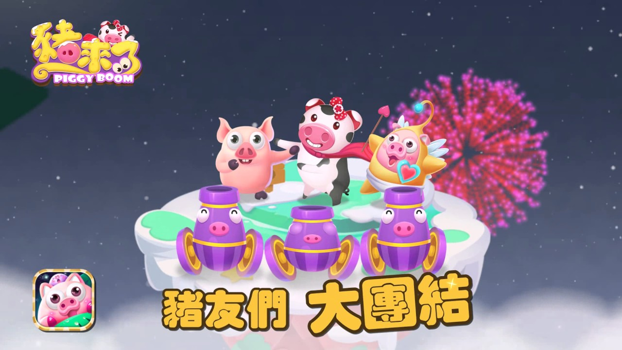暢玩 豬來了 PC版 2