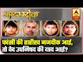 Nirbhaya Case Convict Akshay Pulls In Ved, Purans & Upanishads In His Review Petition | ABP News