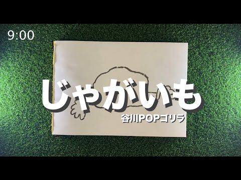 ⑧【毎週新曲】じゃがいも - 谷川POPゴリラ