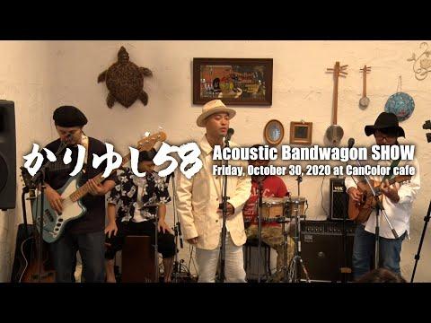 Kariyushi 58 Acoustic Bandwagon SHOWFriday, October 30, 2020 at CanColor cafe