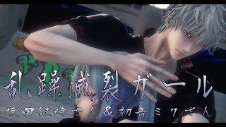 1439【MMD】乱躁滅裂ガール【坂田銀時さん&初音ミクさん】