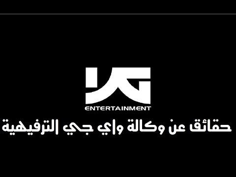 حقائق عن وكالة YG الترفيهية l وكالتي الغالية ♥