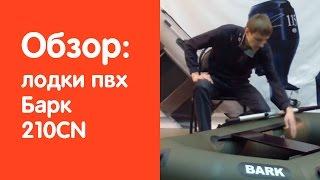 Видео обзор надувной лодки Барк 210CN от интернет-магазина www.v-lodke.ru