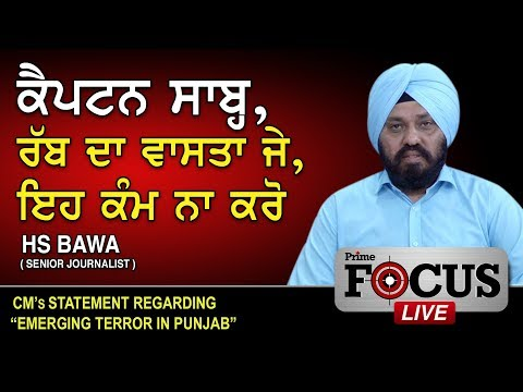Video - Possibility of Revival of Terrorism in Punjab - HS Bawa on Prime Asia Canada