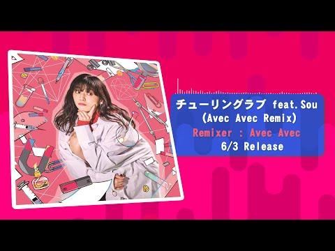 チューリングラブ feat.Sou Remix ティザームービー / ナナヲアカリ