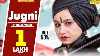 Jugni – Kamal Pegan