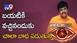 Bigg Boss Telugu- Sampoornesh regrets exit from the house..