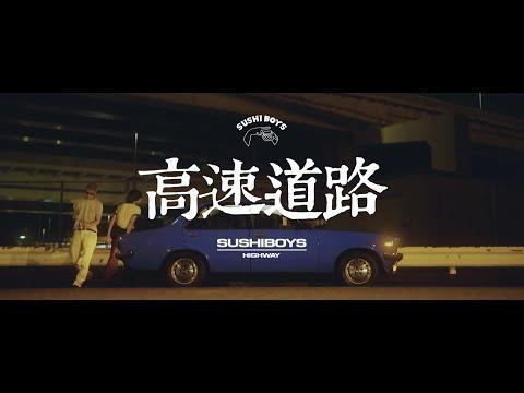 高速道路 SUSHIBOYS   【OFFICIAL MUSIC VIDEO】