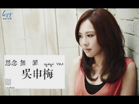 吳申梅 -【思念無罪】官方搶聽完整歌詞音檔 Lyrics Video