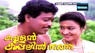 Malayalam Full Movie KALLAN KAPPALILTHANNE | Malayalam full Movie New