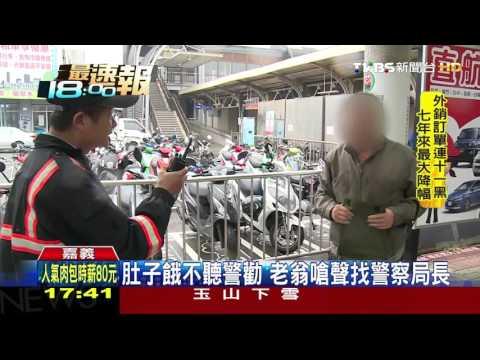 【TVBS】肚子餓受不了!不耐萬安演習 大嗆警方