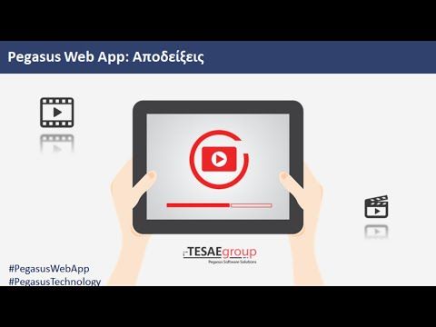 Pegasus Web App - Κύκλωμα Αποδείξεων