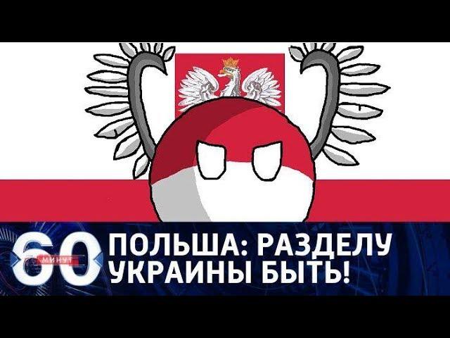 60 минут. Польша: разделу Украины быть, 08.08.17