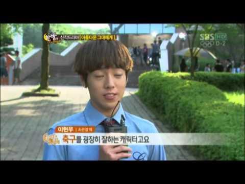 '아름다운 그대에게' 촬영현장! @한밤의 TV연예 20120725