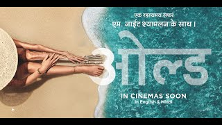 OLD (Hindi) Movie Trailer (Universal Pictures)