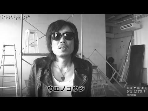 ウエノコウジ/越川和磨から志磨遼平へ「NO MUSIC, NO LIFE.」メイキング特別編